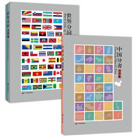 中国分省地图集(新版)+世界分国地图集(新版)
