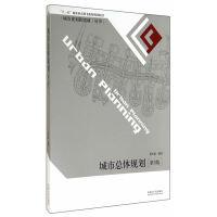 【正版二手书9成新左右】城市总体规划(第5版 董光器著 东南大学出版社