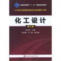 【正版二手书9成新左右】化工设计(陈声宗(第三版 陈声宗 化学工业出版社