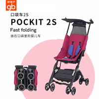 gb好孩子口袋车婴儿推车可半躺遛娃登机宝宝手推车POCKIT 2S