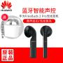 【赠无线充电器】华为无线双耳蓝牙音乐耳机 Freebuds 2 Pro