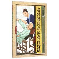 一用就灵肩颈腰腿疼按摩自疗法,孙呈祥,浙江科学技术出版社,9787534168208
