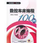 数控车床编程100例 刘鹏玉 李军等 机械工业出版社 9787111361961