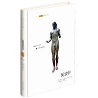 希腊罗马神话故事/阿波罗(名画全彩版)