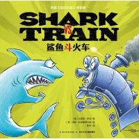 心喜阅绘本馆:鲨鱼斗火车(平装)
