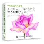 世界绘画经典教程 Billy Showell的水彩植物艺术插图写实技法