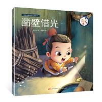 画话中国传统文化绘本・凿壁借光(大开本精装绘本,孩子轻松掌握成语及背后故事,配备伴读音频)