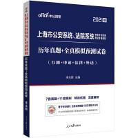 上海警察考试用书中公2021上海市公安系统、法院系统警察学员招录考试专用教材历年真题+全真模拟预测试卷