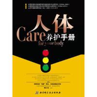 【正版二手书9成新左右】人体养护手册 韩小红 北京科学技术出版社