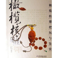 【二手书8成新】橄榄核雕把玩与鉴赏 何悦,张晨光 北京美术摄影出版社