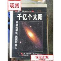 【旧书二手书9成新】千亿个太阳9787535718563 /[德]基彭哈恩 著;沈良照、黄润