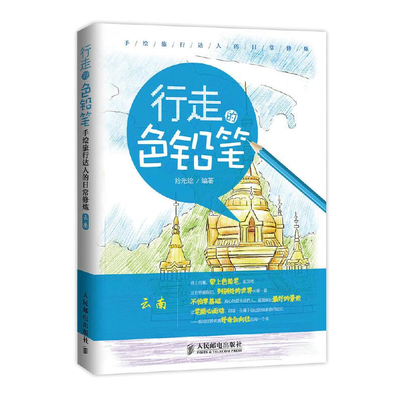 行走的色铅笔 手绘旅行达人的日常修炼(云南)