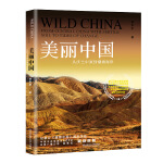 美丽中国:从沃土中原到潮涌海岸
