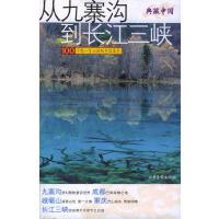从九寨沟到长江三峡