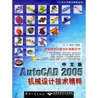 中文版AutoCAD 2005机械设计技术精粹(附光盘)