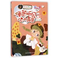 阳光姐姐酷小说――便签听见心的声音,伍美珍,云南出版集团公司 晨光出版社,9787541488627