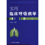 实用临床呼吸病学,王浩彦,科技文献出版社,9787502371388