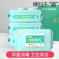 可爱多 99.9%杀菌湿巾 抑菌消毒卫生清洁4包 q50