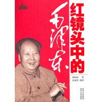 红镜头中的毛泽东