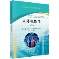 人体机能学(第2版)