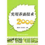 实用养蚕技术200问【新华书店 选购无忧】