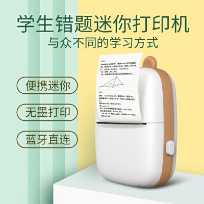 错题打印机口袋迷你学生党便携式无需手抄题便签整理神器作业搜题