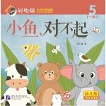 小鱼,对不起  轻松猫―中文分级读物(幼儿版)(一级5)