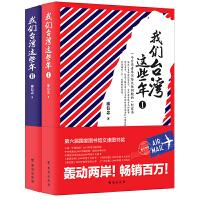 我们台湾这些年 新版套书(共2册):百万畅销书!一个台湾青年写给14亿大陆同胞的一封家书