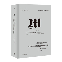 理想国译丛・教宗与墨索里尼:庇护十一世与法西斯崛起秘史(NO:027)