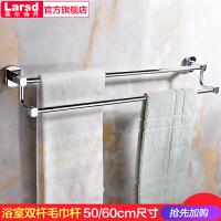 莱尔诗丹 浴室毛巾杆 浴室挂件毛巾架 双杆浴巾架60cm N5648