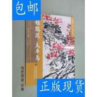 [二手旧书9成新]杜鹃花・太平鸟 /叶玉昶 北京出版社