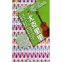 轻松自学尤克里里,李成福,蓝天出版社,9787509407127