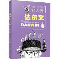 达尔文与生命密码【新华书店 选购无忧】