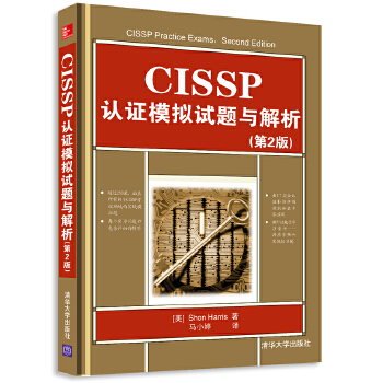 CISSP认证模拟试题与解析(第2版)