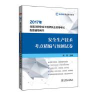 2017年全国注册安全工程师执业资格考试配套辅导用书 安全生产技术考点精编与预测试卷