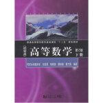 高等数学(经管类下册第2版) 刘浩荣 9787560856377
