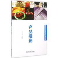 产品摄影 广州暨南大学出版社有限责任公司