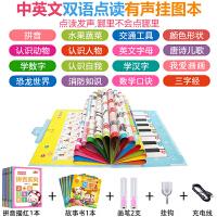 拼音有声挂图套幼儿童早教点读书宝宝启蒙发声识字卡片0-3-6岁c 全套15张+画板 充电版
