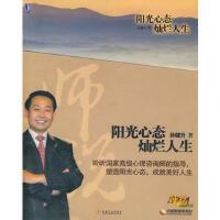 【二手书8成新】阳光心态 灿烂人生( 孙健升 机械工业出版社