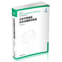 【二手书8成新】北京市西城区社会治理研究报告 连玉明 当代中国出版社