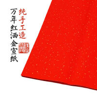四尺洒金万年红加厚宣纸 空白手写对联春联福毛笔书法