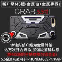 crab吃鸡手机壳苹果x游戏手柄iPhone8plus螃蟹壳6s个性套绝地求生保护套金
