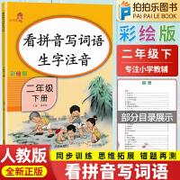 看拼音写词语二年级下册 人教部编版生字注音
