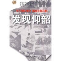 发现仰韶9787507832273中国国际广播出版社