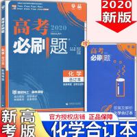 2020版 高考必刷题 化学合订本 新高考题型专用理想树高中化学教材辅导资料书