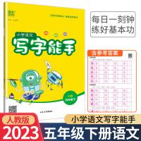 小学语文写字能手五年级下册语文部编人教版通城学典2021新版