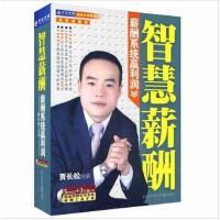 智慧薪酬-薪酬系统赢利润(5DVD+CD+手册)贾长松 企业学习视频 光盘 世纪慧泉
