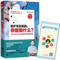 【正版二手书9成新左右】救护车到来前,你能做什么?(生活急救书! 贾大成 江苏文艺出版社