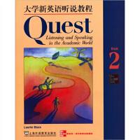 【正版二手书9成新左右】大学新英语听说教程2 布拉斯(Laurie.Blass) 上海外语教育出版社