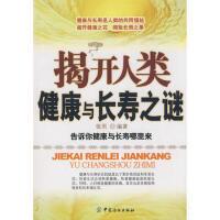 【正版二手书9成新左右】揭开人类健康与长寿之谜 张而著 中国纺织出版社
